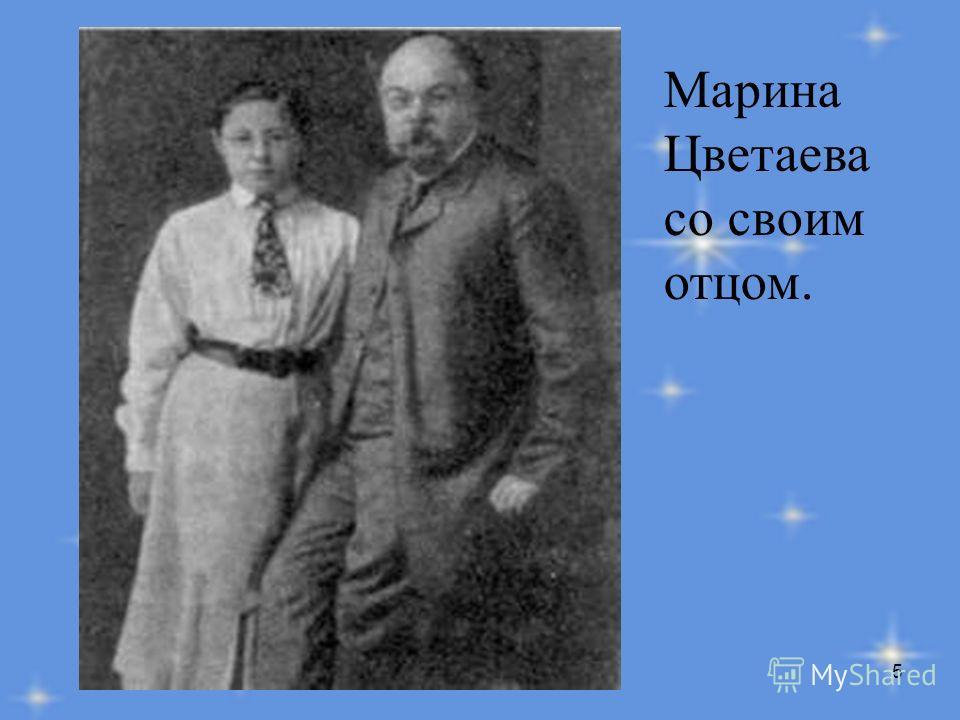 5 Марина Цветаева со своим отцом.