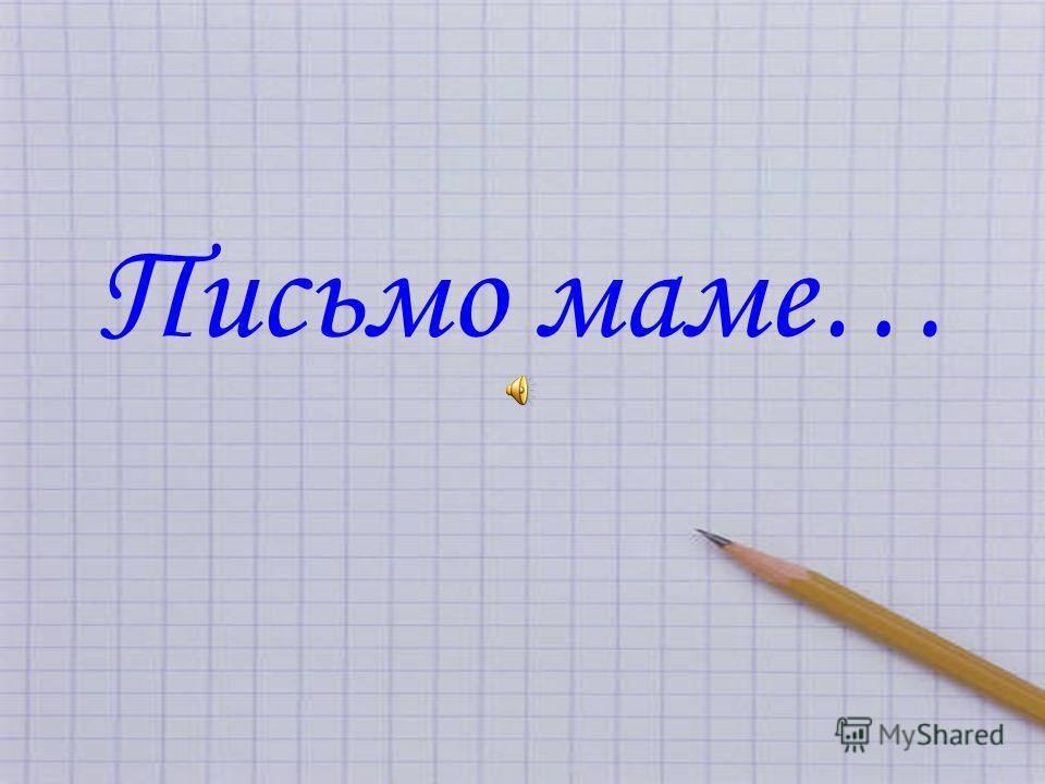 Письмо маме…