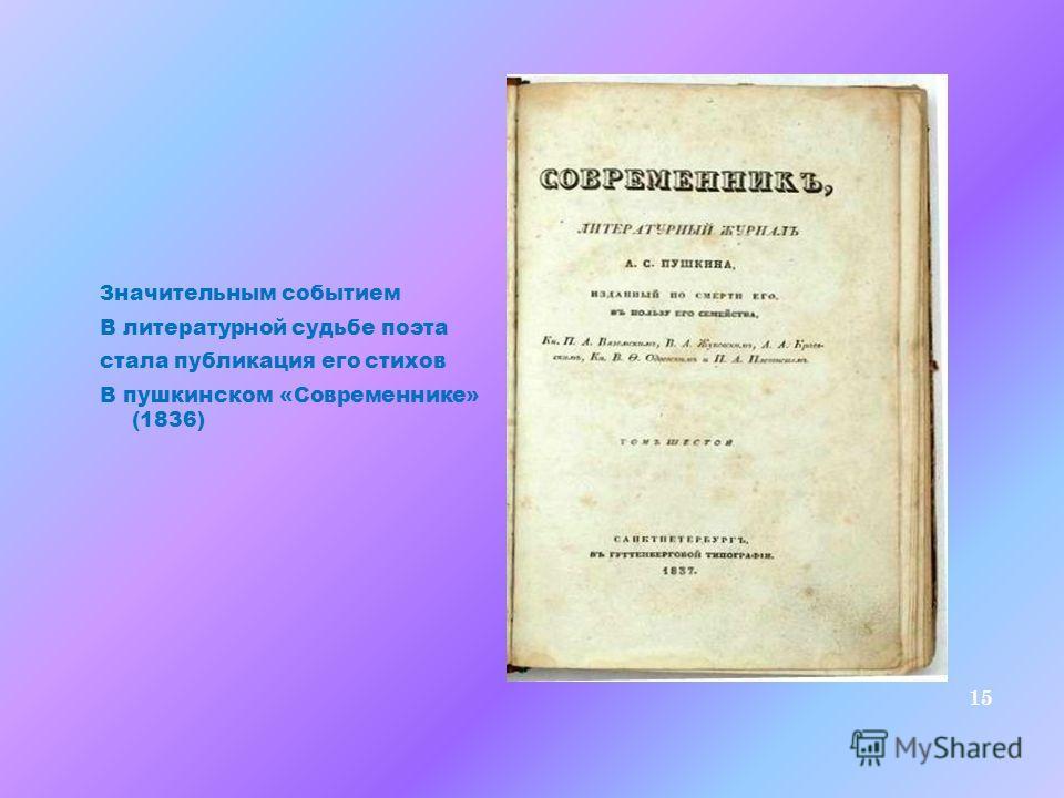 Значительным событием В литературной судьбе поэта стала публикация его стихов В пушкинском «Современнике» (1836) 15