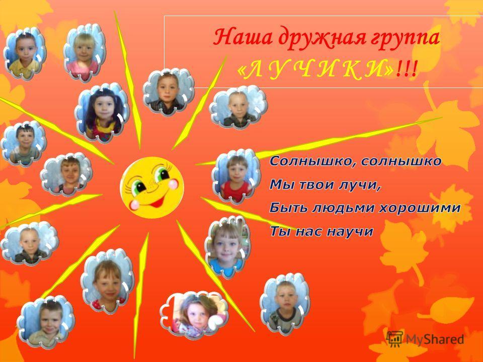 Наша дружная группа «Л У Ч И К И»!!!
