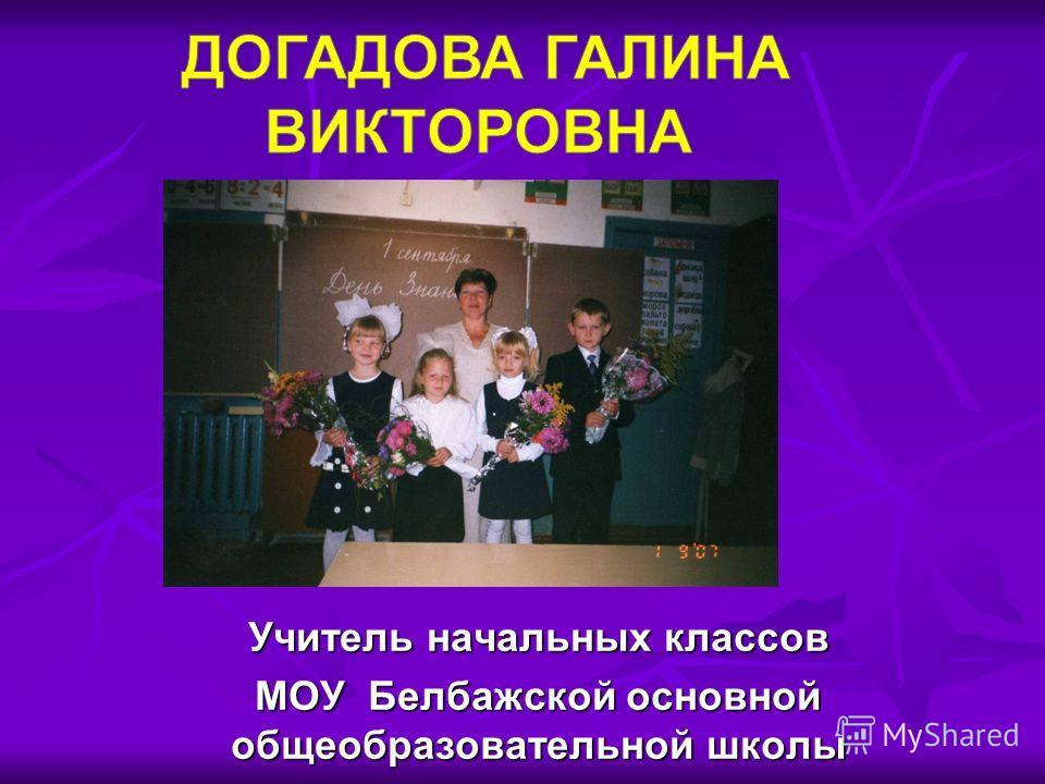 Учитель начальных классов МОУ Белбажской основной общеобразовательной школы
