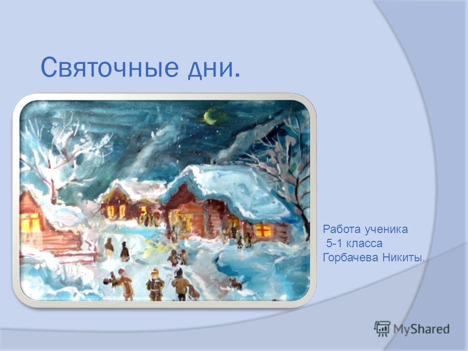 Святочные дни. Работа ученика 5-1 класса Горбачева Никиты.