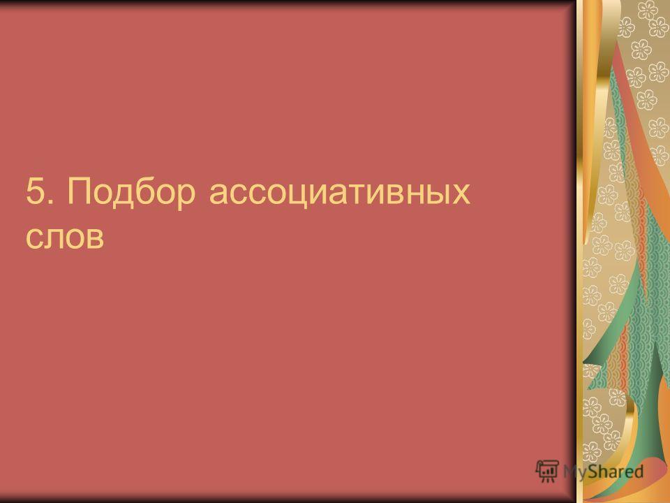 5. Подбор ассоциативных слов
