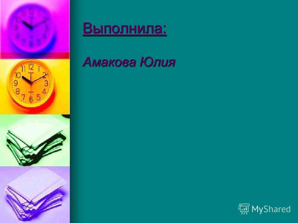 Выполнила: Амакова Юлия