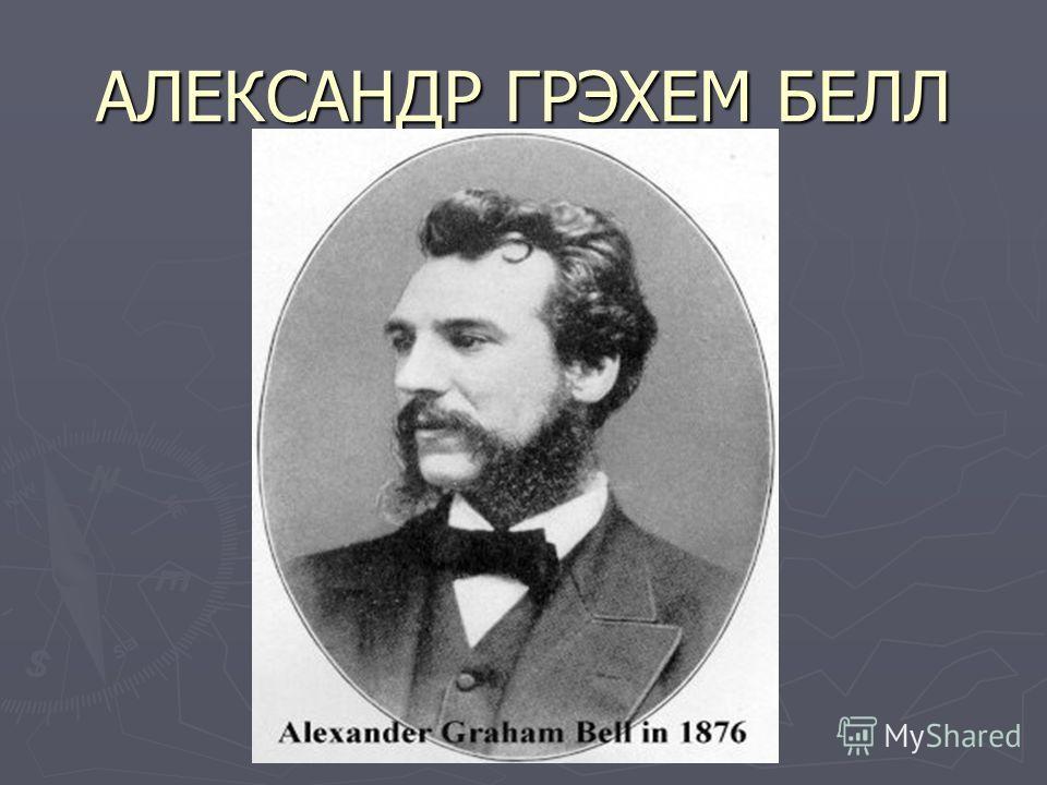 АЛЕКСАНДР ГРЭХЕМ БЕЛЛ