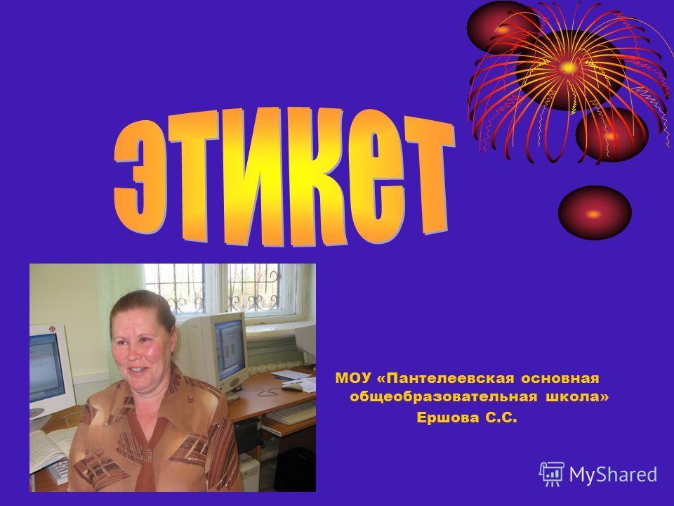 МОУ «Пантелеевская основная общеобразовательная школа» Ершова С.С.