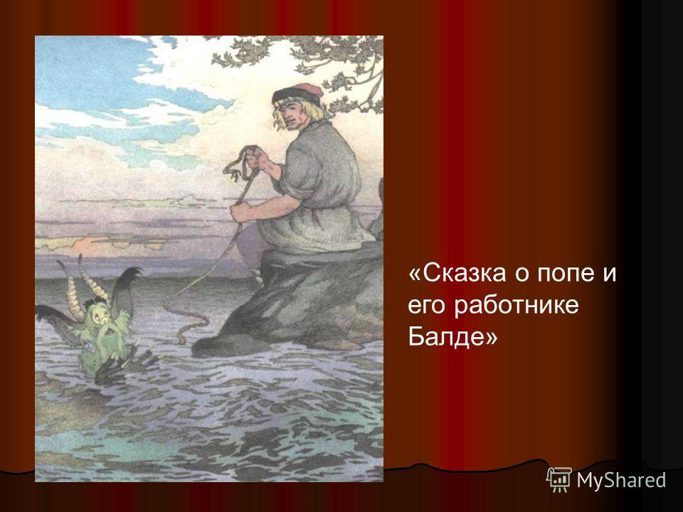 «Сказка о попе и его работнике Балде»