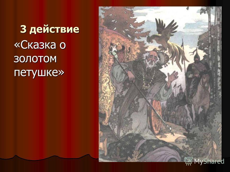 3 действие «Сказка о золотом петушке»