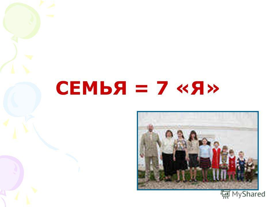 СЕМЬЯ = 7 «Я»