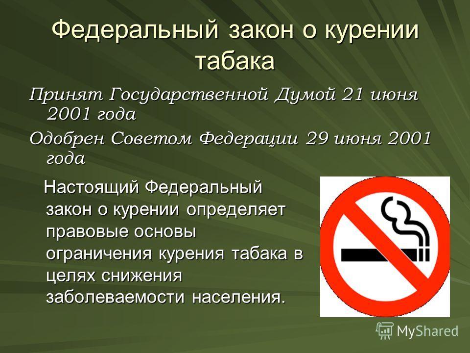Федеральный закон о курении табака Настоящий Федеральный закон о курении определяет правовые основы ограничения курения табака в целях снижения заболеваемости населения. Настоящий Федеральный закон о курении определяет правовые основы ограничения кур