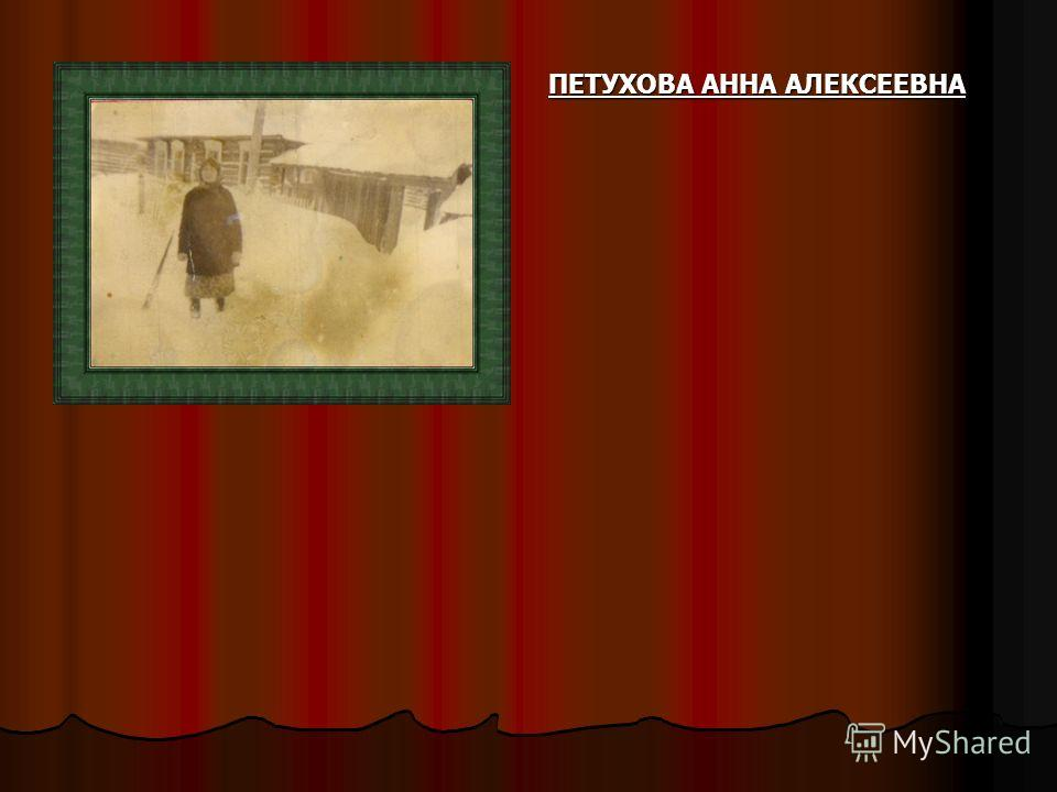 ПЕТУХОВА АННА АЛЕКСЕЕВНА