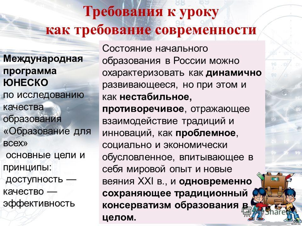 » Требования к уроку как требование современности Международная программа ЮНЕСКО по исследованию качества образования «Образование для всех» основные цели и принципы: доступность качество эффективность Состояние начального образования в России можно