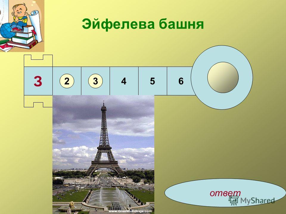 Эйфелева башня 6 ЗНА 45 (Нагревание) ответ 23