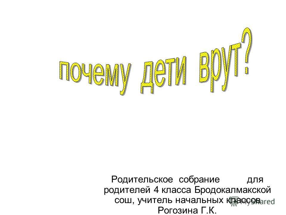Родительское собрание для родителей 4 класса Бродокалмакской сош, учитель начальных классов Рогозина Г.К.