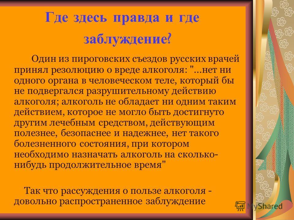 Где здесь правда и где заблуждение ? Один из пироговских съездов русских врачей принял резолюцию о вреде алкоголя: