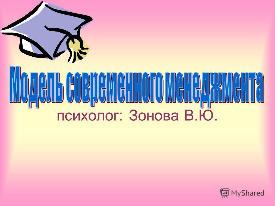 психолог: Зонова В.Ю.