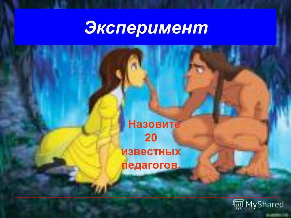 Эксперимент Назовите 20 известных педагогов.