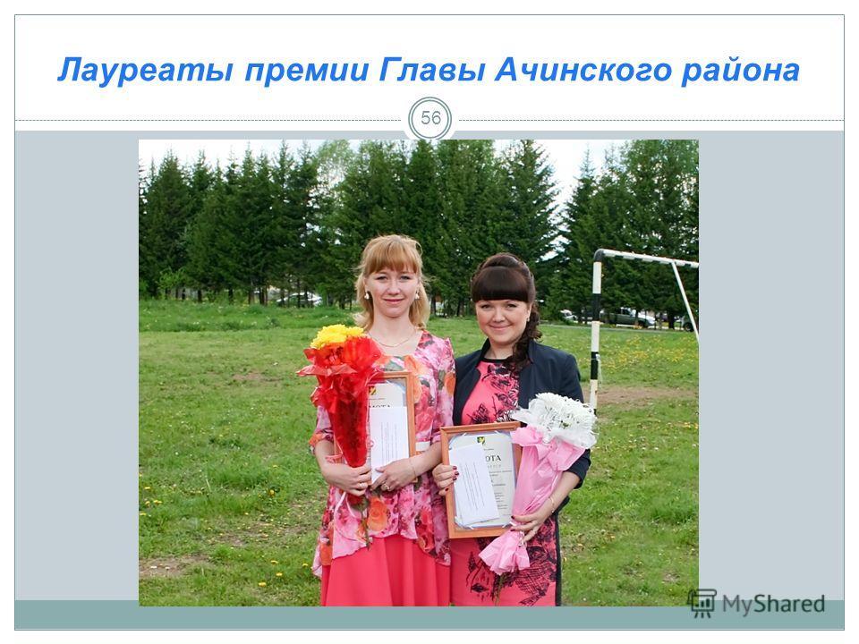 Лауреаты премии Главы Ачинского района 56