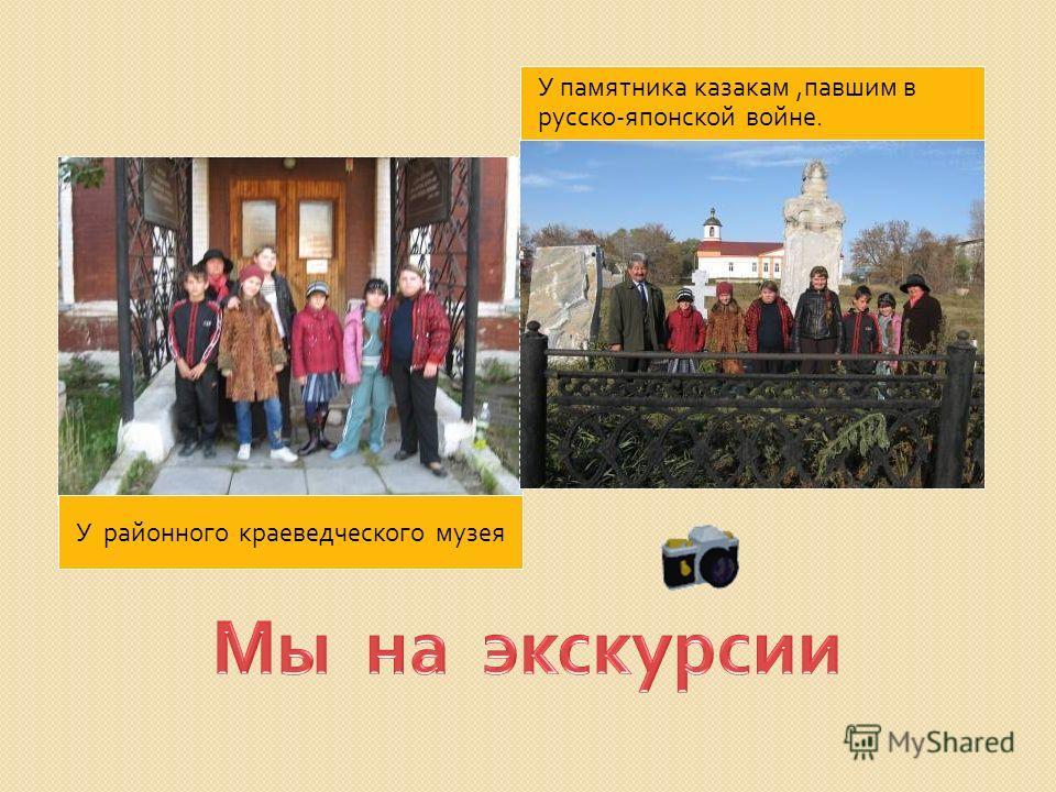 У районного краеведческого музея У памятника казакам, павшим в русско - японской войне.