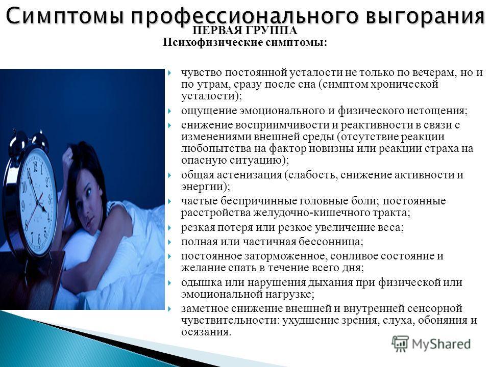 Симптомы профессионального выгорания чувство постоянной усталости не только по вечерам, но и по утрам, сразу после сна (симптом хронической усталости); ощущение эмоционального и физического истощения; снижение восприимчивости и реактивности в связи с