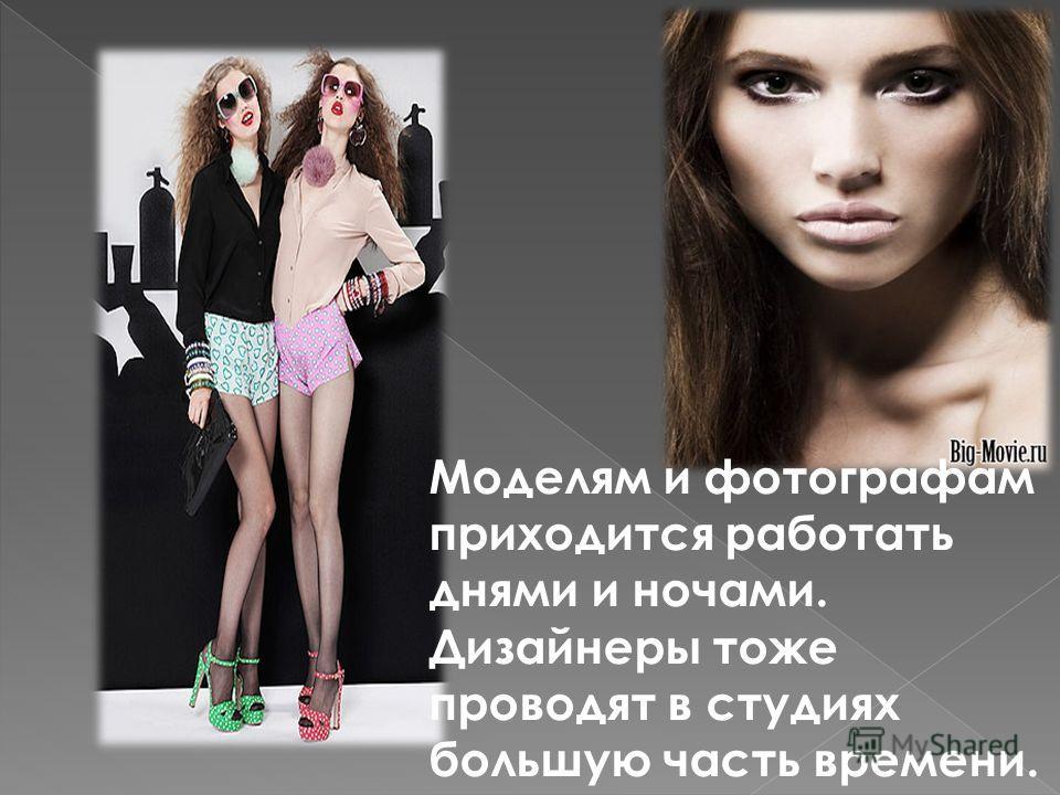 Моделям и фотографам приходится работать днями и ночами. Дизайнеры тоже проводят в студиях большую часть времени.