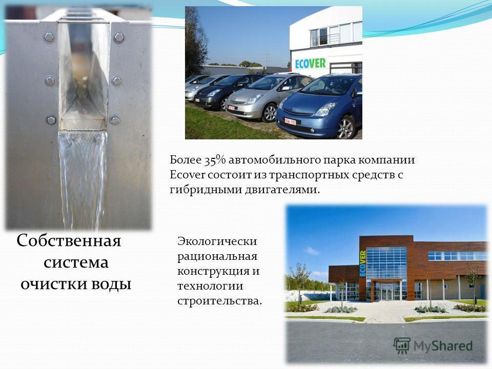 Собственная система очистки воды Более 35% автомобильного парка компании Ecover состоит из транспортных средств с гибридными двигателями. Экологически рациональная конструкция и технологии строительства.