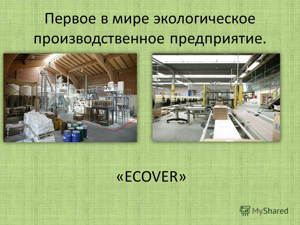 Первое в мире экологическое производственное предприятие. «ECOVER»