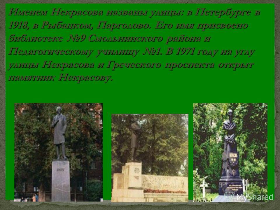 Николай Алексеевич Некрасов истинно народный поэт и истинно русский человек, всем сердцем и всей душой любящий Россию, ценящий и знающий ее, как родную мать. Велика в творчестве Некрасова тема русской природы. Поэт вырос на природе, был воспитан ею,