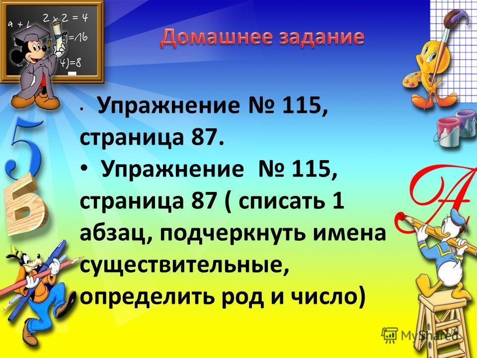 Упражнение 115, страница 87. Упражнение 115, страница 87 ( списать 1 абзац, подчеркнуть имена существительные, определить род и число)