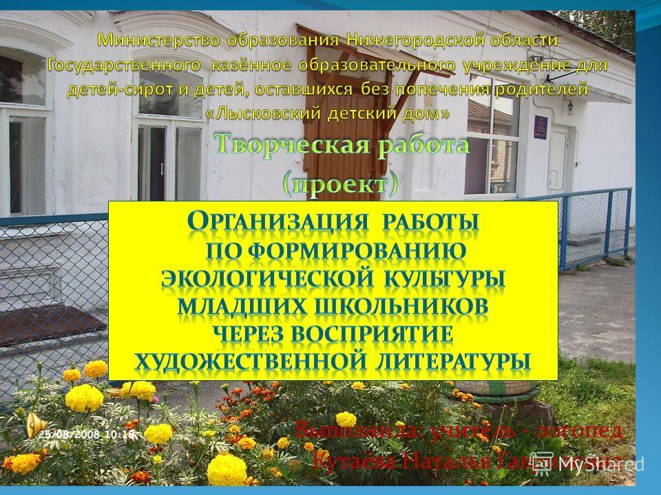Выполнила: учитель - логопед Кутаёва Наталья Гавриловна