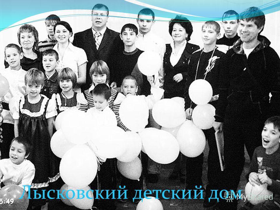 Лысковский детский дом