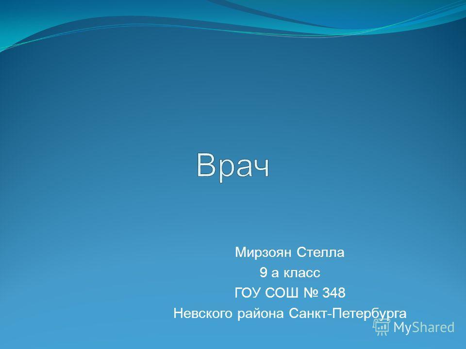 Мирзоян Стелла 9 а класс ГОУ СОШ 348 Невского района Санкт-Петербурга