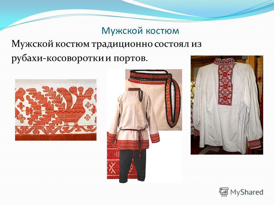 Мужской костюм Мужской костюм традиционно состоял из рубахи-косоворотки и портов.