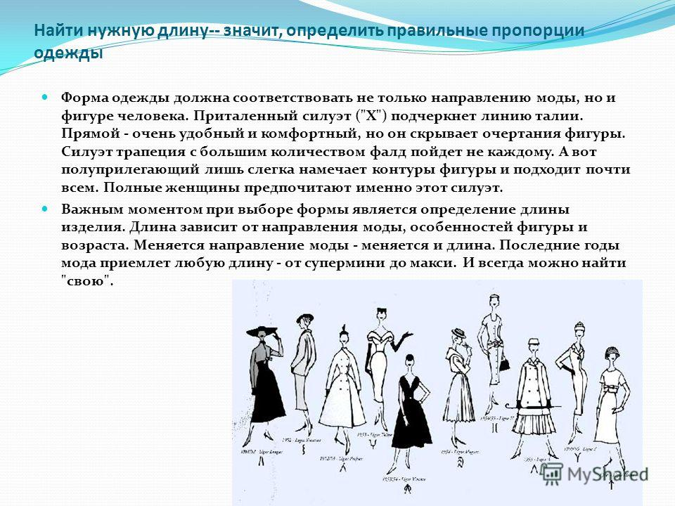 Найти нужную длину-- значит, определить правильные пропорции одежды Форма одежды должна соответствовать не только направлению моды, но и фигуре человека. Приталенный силуэт (