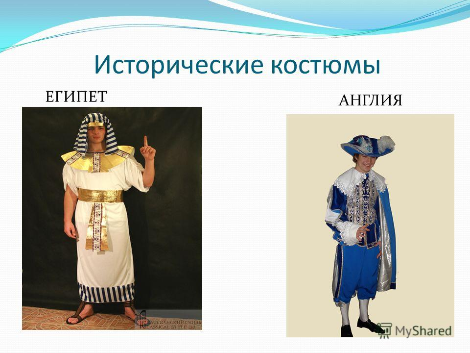Исторические костюмы ЕГИПЕТ АНГЛИЯ