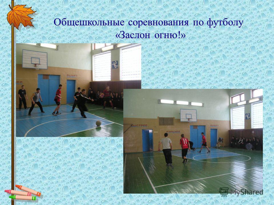 Общешкольные соревнования по футболу «Заслон огню!»