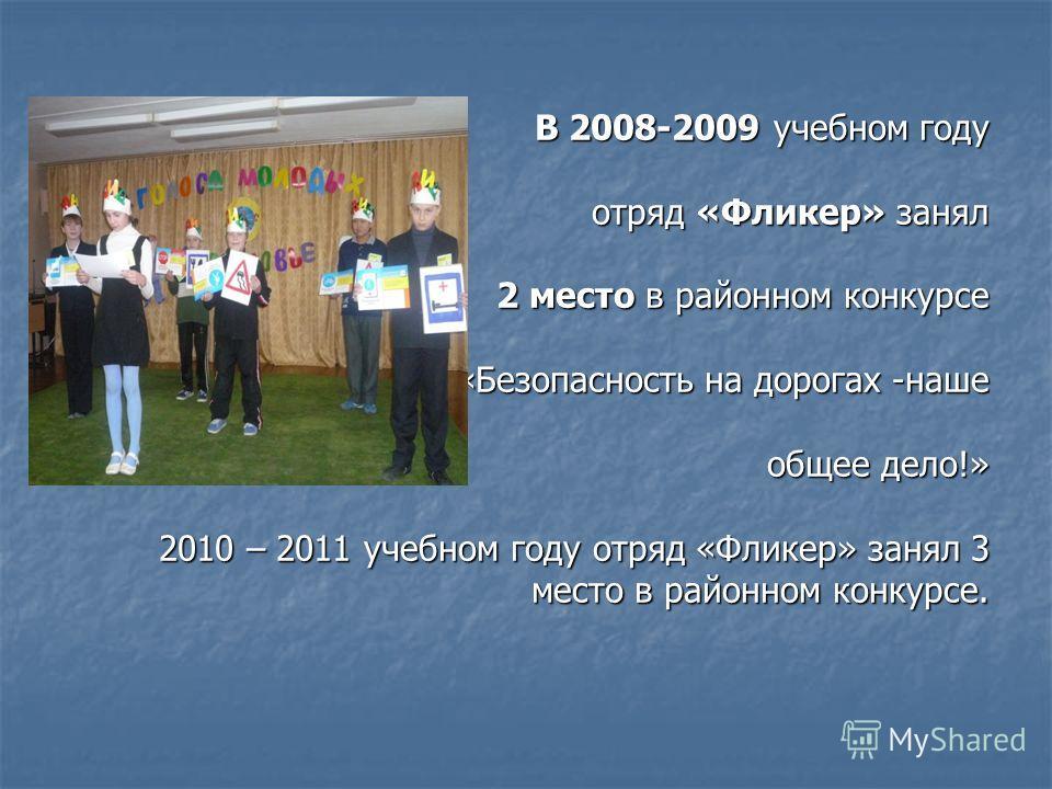 В 2008-2009 учебном году отряд «Фликер» занял 2 место в районном конкурсе «Безопасность на дорогах -наше общее дело!» 2010 – 2011 учебном году отряд «Фликер» занял 3 место в районном конкурсе.