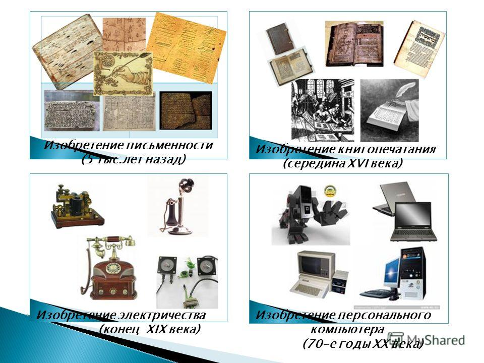 Изобретение письменности (5 тыс.лет назад) Изобретение книгопечатания (середина XVI века) Изобретение электричества (конец XIX века) Изобретение персонального компьютера (70-е годы XX века)