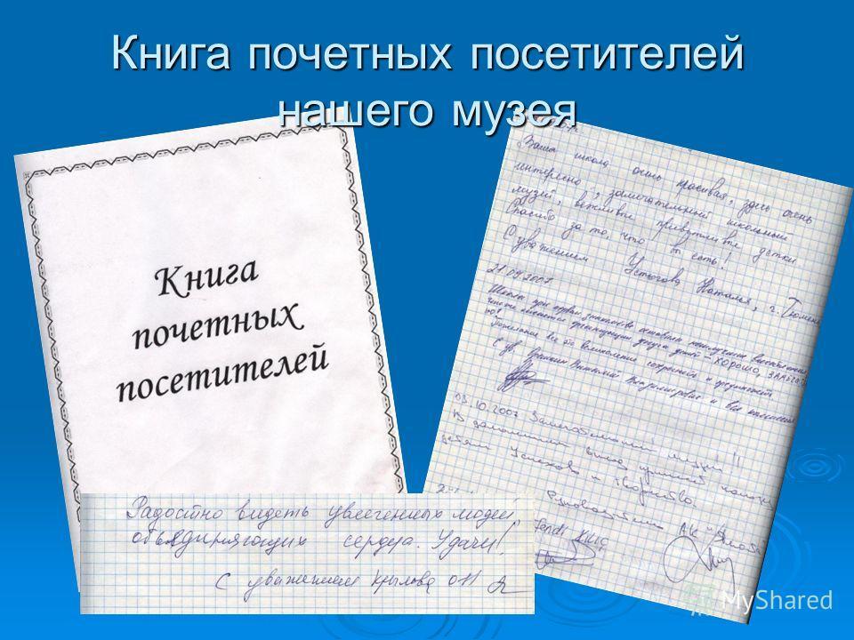 Книга почетных посетителей нашего музея