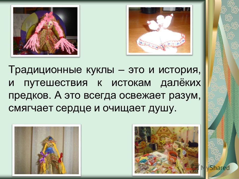 Традиционные куклы – это и история, и путешествия к истокам далёких предков. А это всегда освежает разум, смягчает сердце и очищает душу.