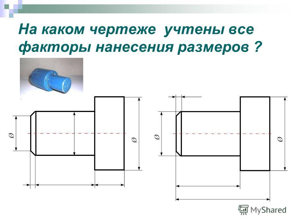 На каком чертеже учтены все факторы нанесения размеров ?