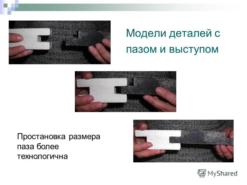 Модели деталей с пазом и выступом Простановка размера паза более технологична