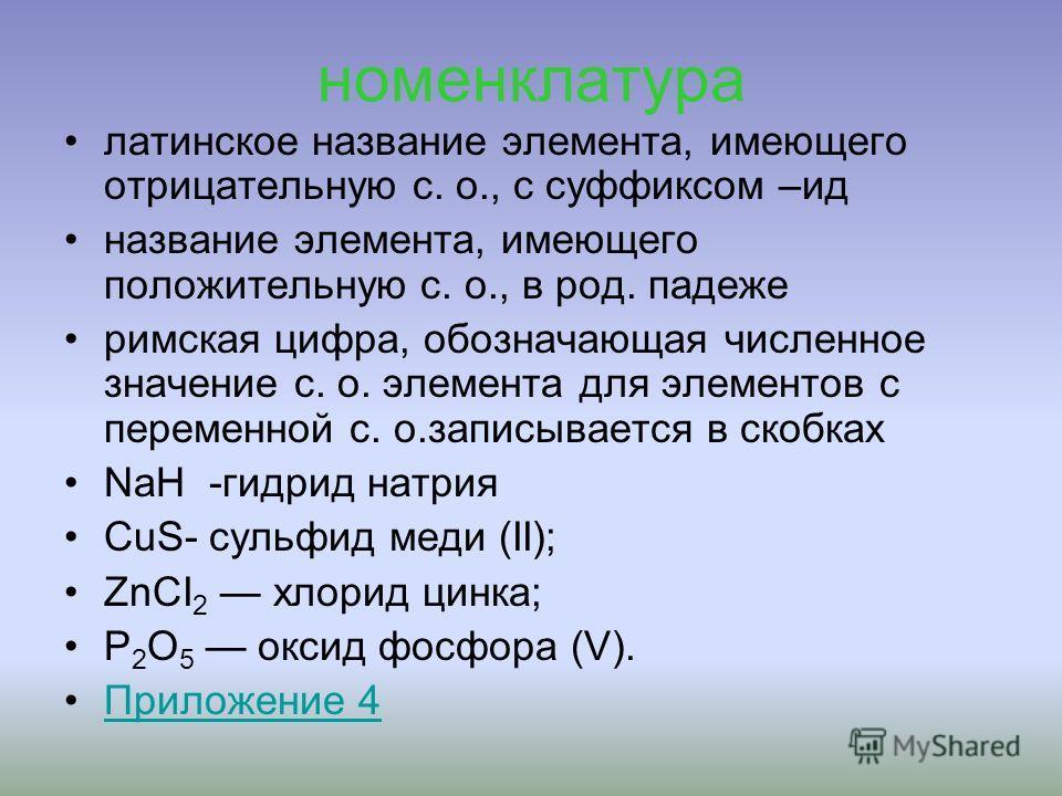 Бинарные вещества Определение: Бинарными или двухэлементными называют вещества, состоящие из двух химических элементов. Формулы бинарных соединений записывают всегда в следующем порядке: вначале элемент с положительной степенью окисления, а потом- с