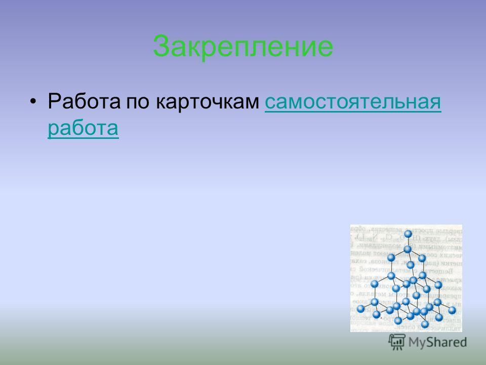 игра «крестики-нолики» найти выигрышный путь, который составляют формулы оксидов HClNaOHSO 2 O 2 Al 2 O 3 H 2 O 2 FeOH 2 SO 4 NaBr