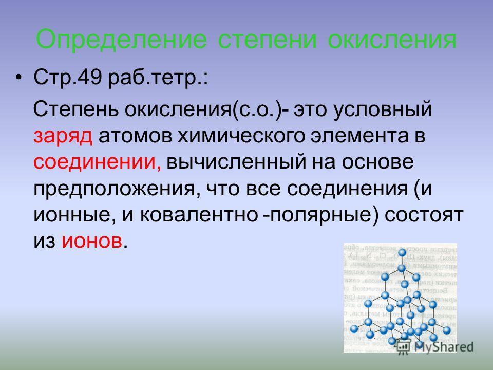 Изучение нового материала Определение степени окисления Правила определения степеней окисления Решение заданий Бинарные вещества: а)определение б)номенклатура в)алгоритм составления формулы бинарного соединения Оксиды : а)определение б)игра «крестики