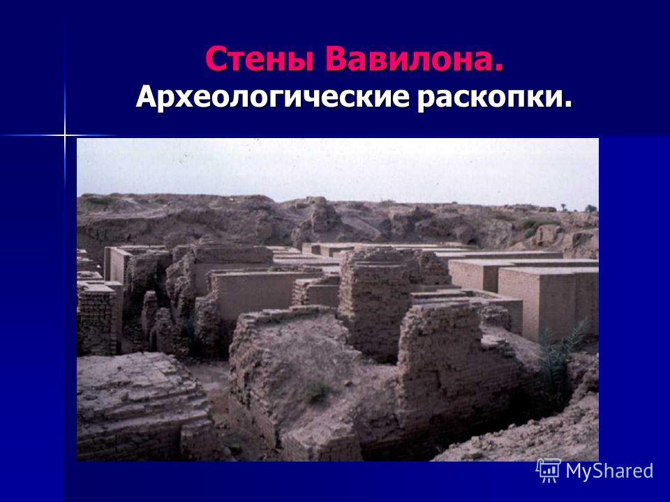 Стены Вавилона. Археологические раскопки.