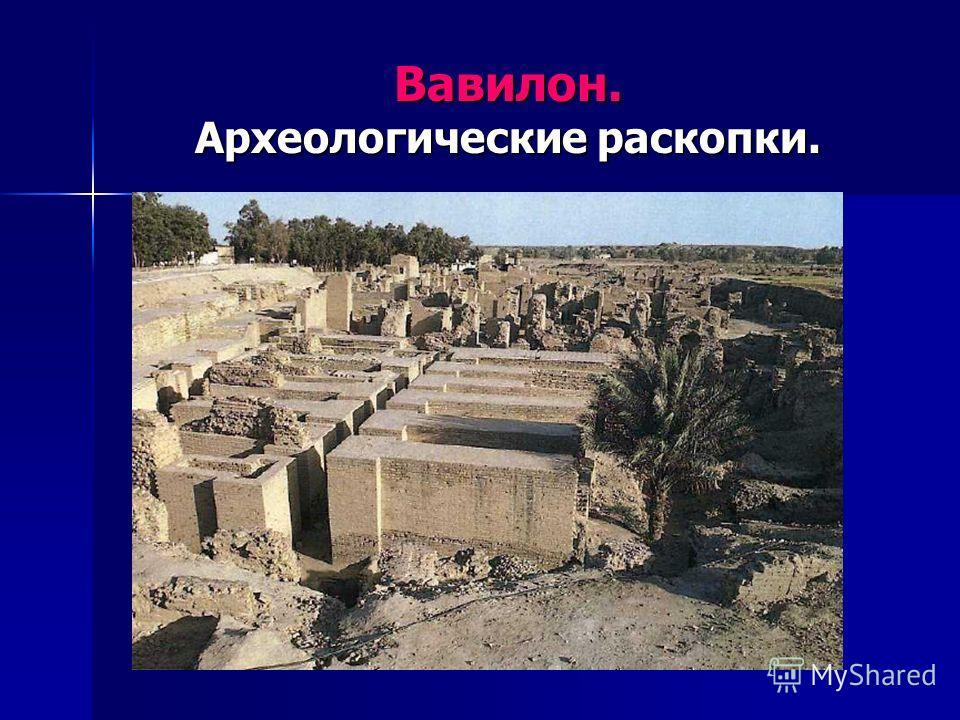 Вавилон. Археологические раскопки.