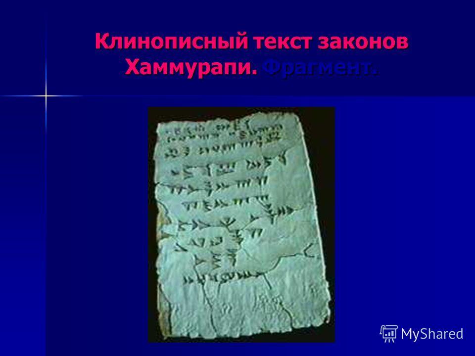 Клинописный текст законов Хаммурапи. Фрагмент.