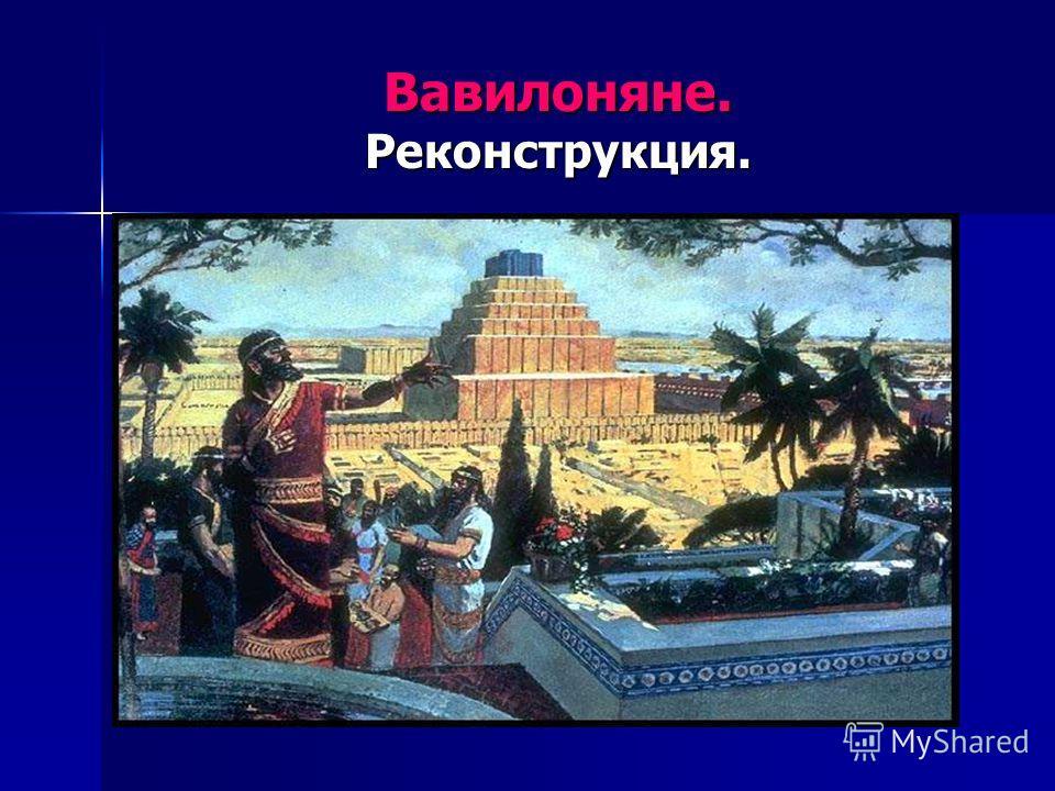 Вавилоняне. Реконструкция.