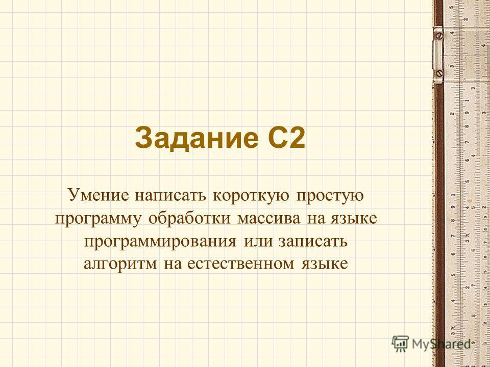 Задание С2 Умение написать короткую простую программу обработки массива на языке программирования или записать алгоритм на естественном языке
